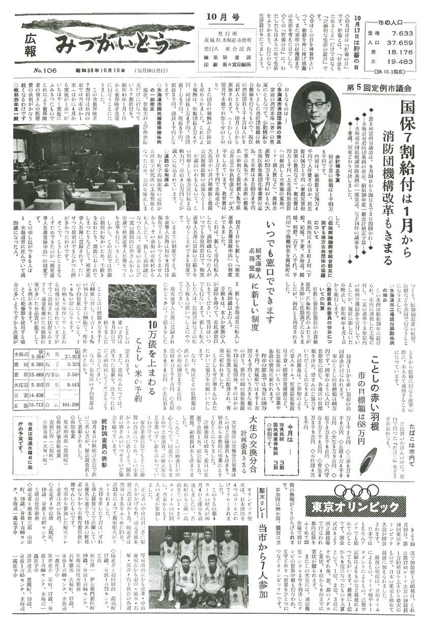 広報みつかいどう 1964年10月 第106号の表紙画像
