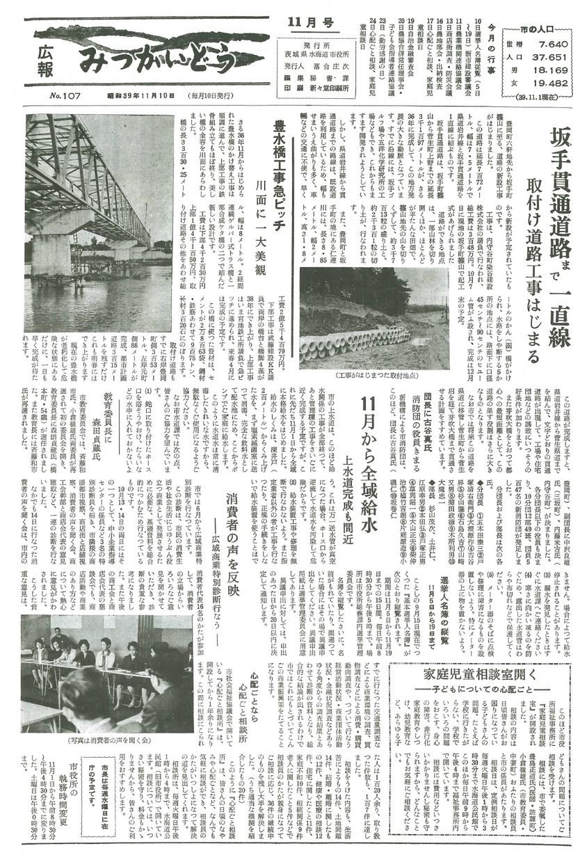 広報みつかいどう 1964年11月 第107号の表紙画像