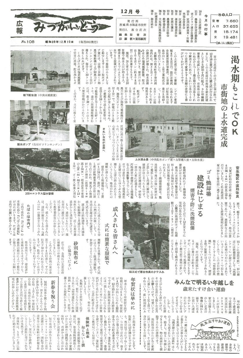 広報みつかいどう 1964年12月 第108号の表紙画像
