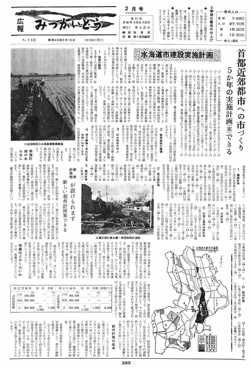 広報みつかいどう 1965年2月 第110号の表紙画像