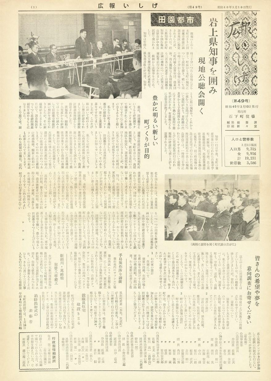 広報いしげ 1965年3月 第49号の表紙画像