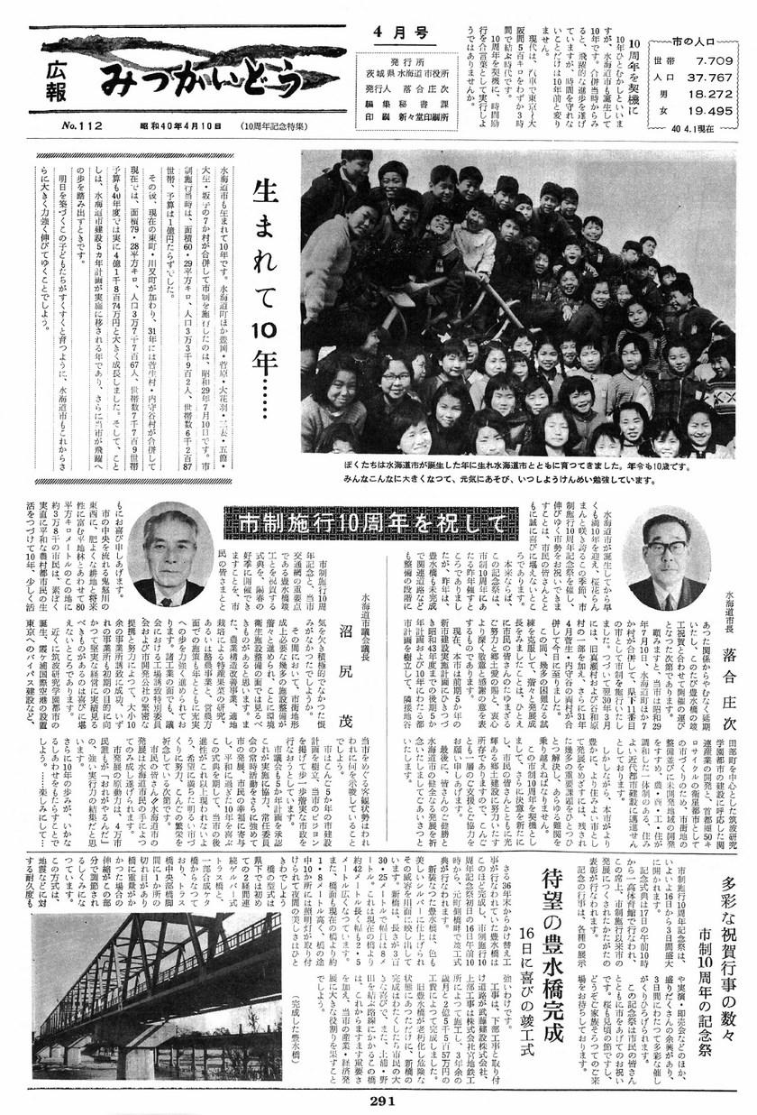 広報みつかいどう 1965年4月 第112号の表紙画像