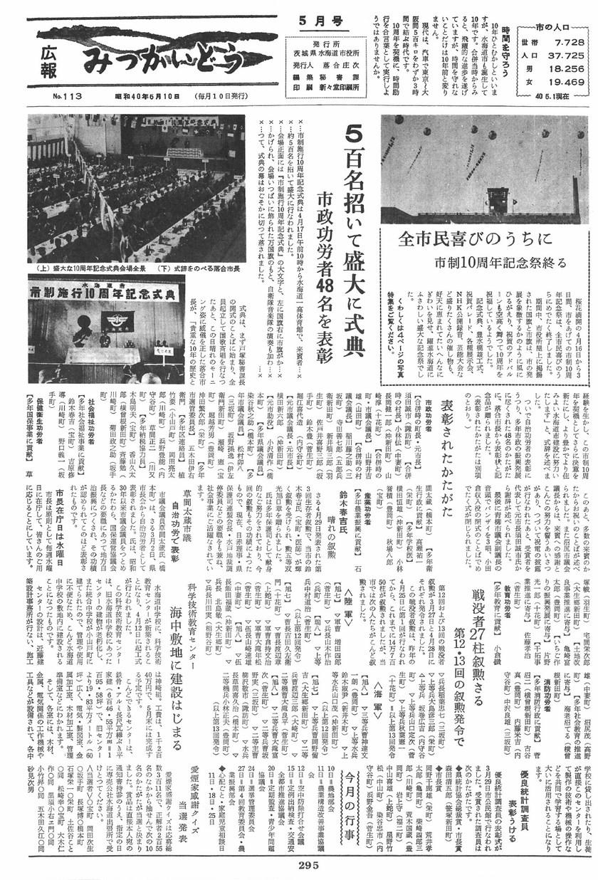 広報みつかいどう 1965年5月 第113号の表紙画像