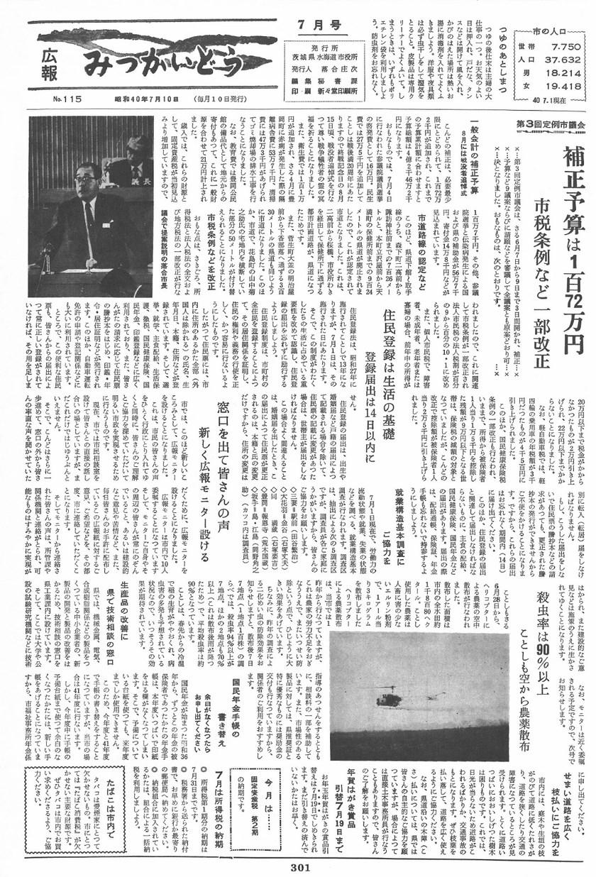 広報みつかいどう 1965年7月 第115号の表紙画像
