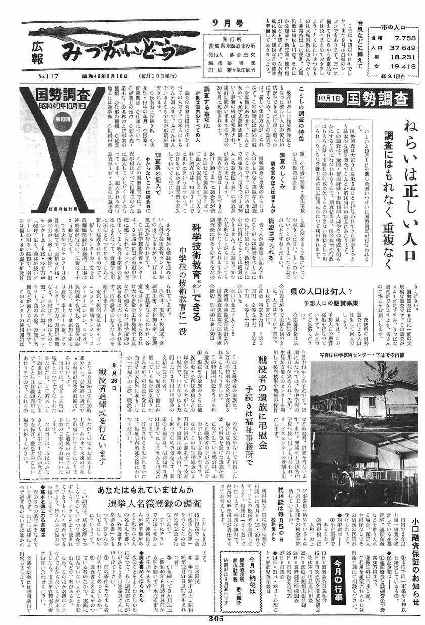 広報みつかいどう 1965年9月 第117号の表紙画像