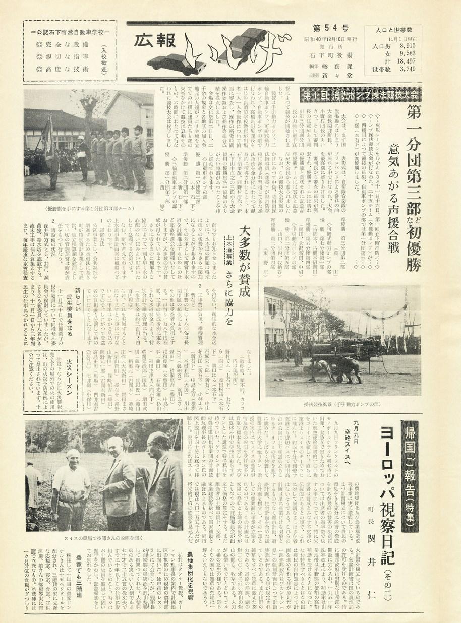 広報いしげ 1965年12月 第54号の表紙画像