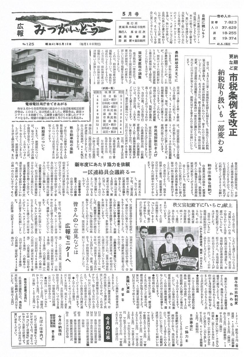 広報みつかいどう 1966年5月 第125号の表紙画像