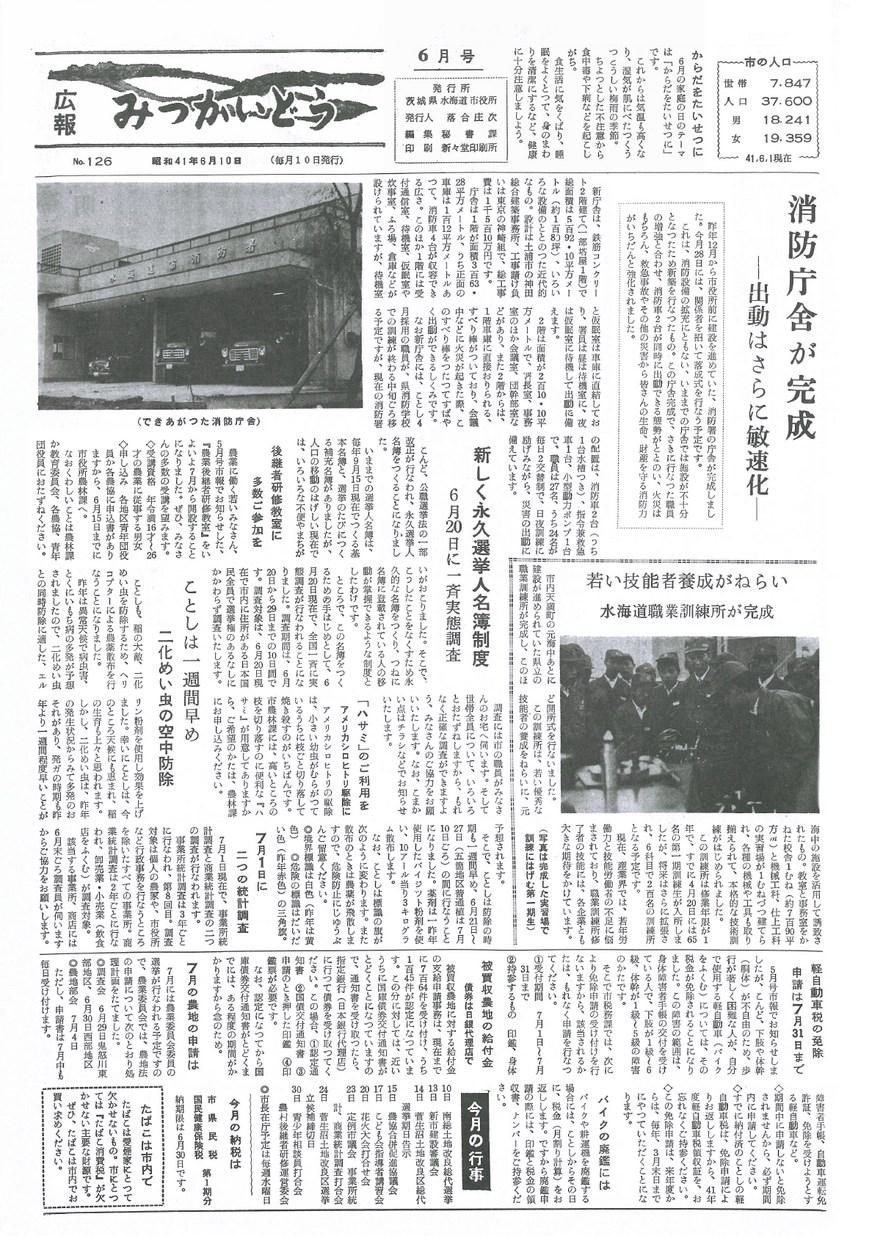広報みつかいどう 1966年6月 第126号の表紙画像