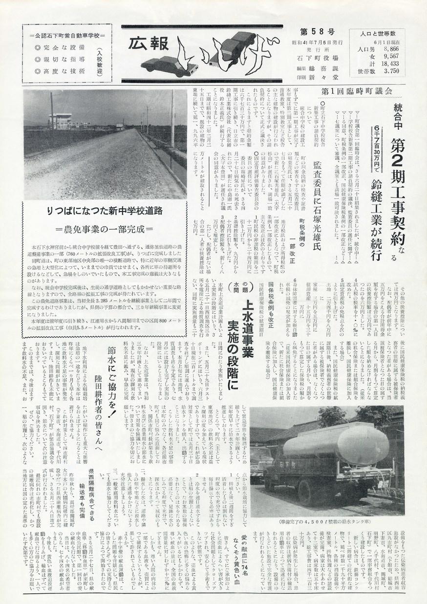 広報いしげ 1966年7月 第58号の表紙画像