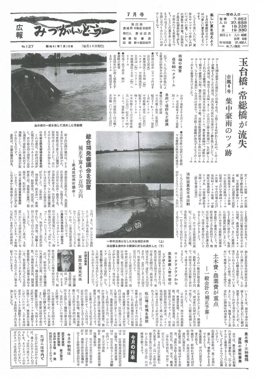 広報みつかいどう 1966年7月 第127号の表紙画像