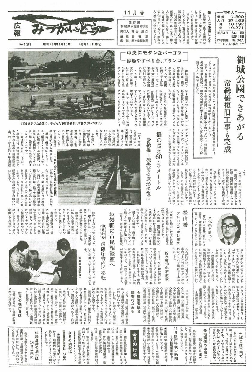 広報みつかいどう 1966年11月 第131号の表紙画像