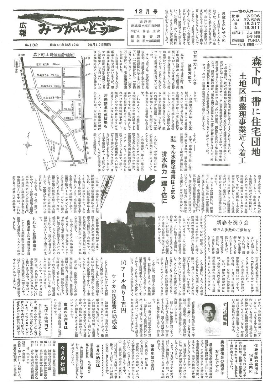 広報みつかいどう 1966年12月 第132号の表紙画像