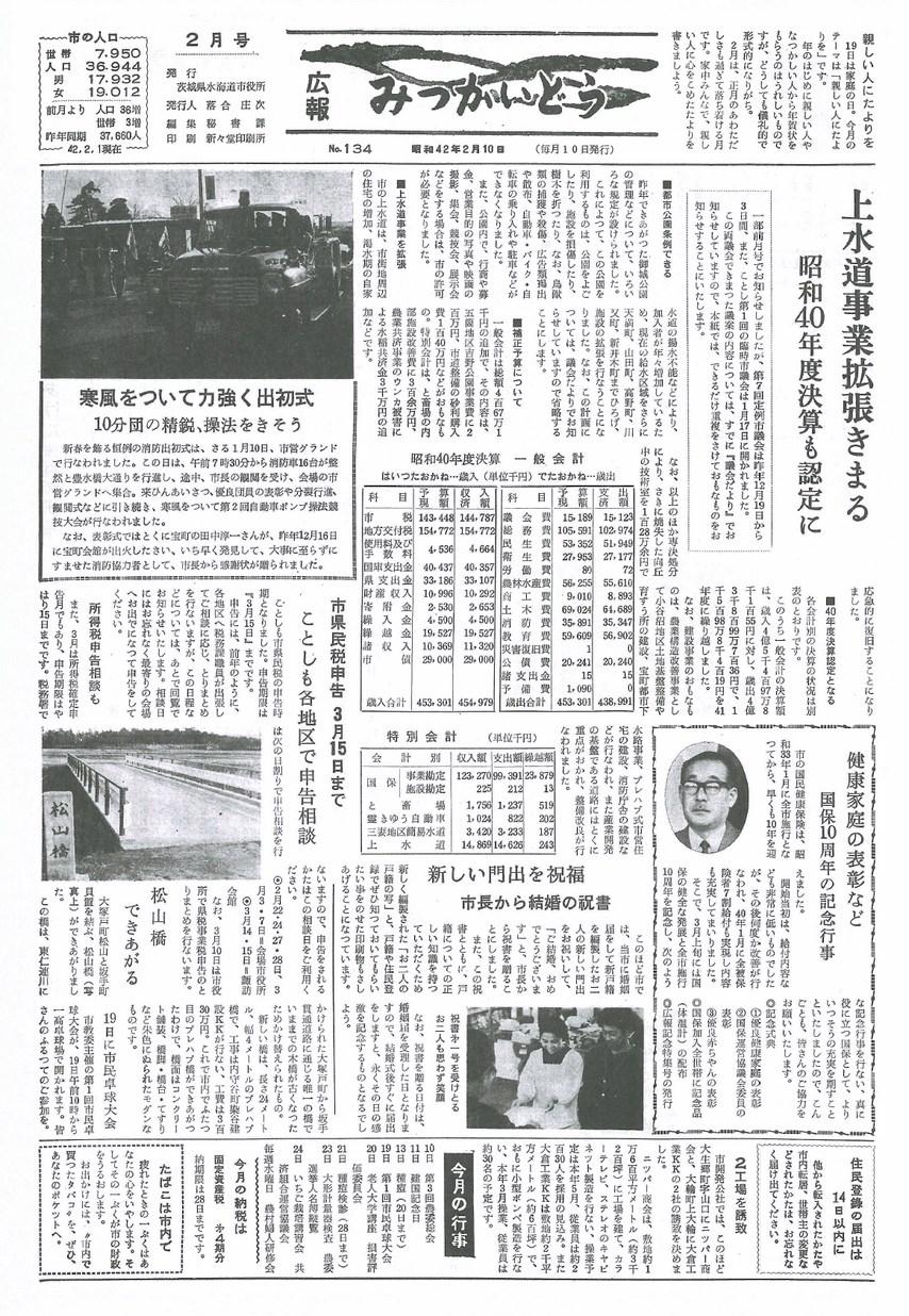 広報みつかいどう 1967年2月 第134号の表紙画像