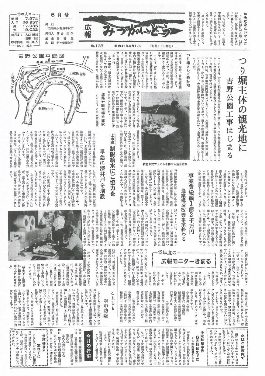 広報みつかいどう 1967年6月 第138号の表紙画像
