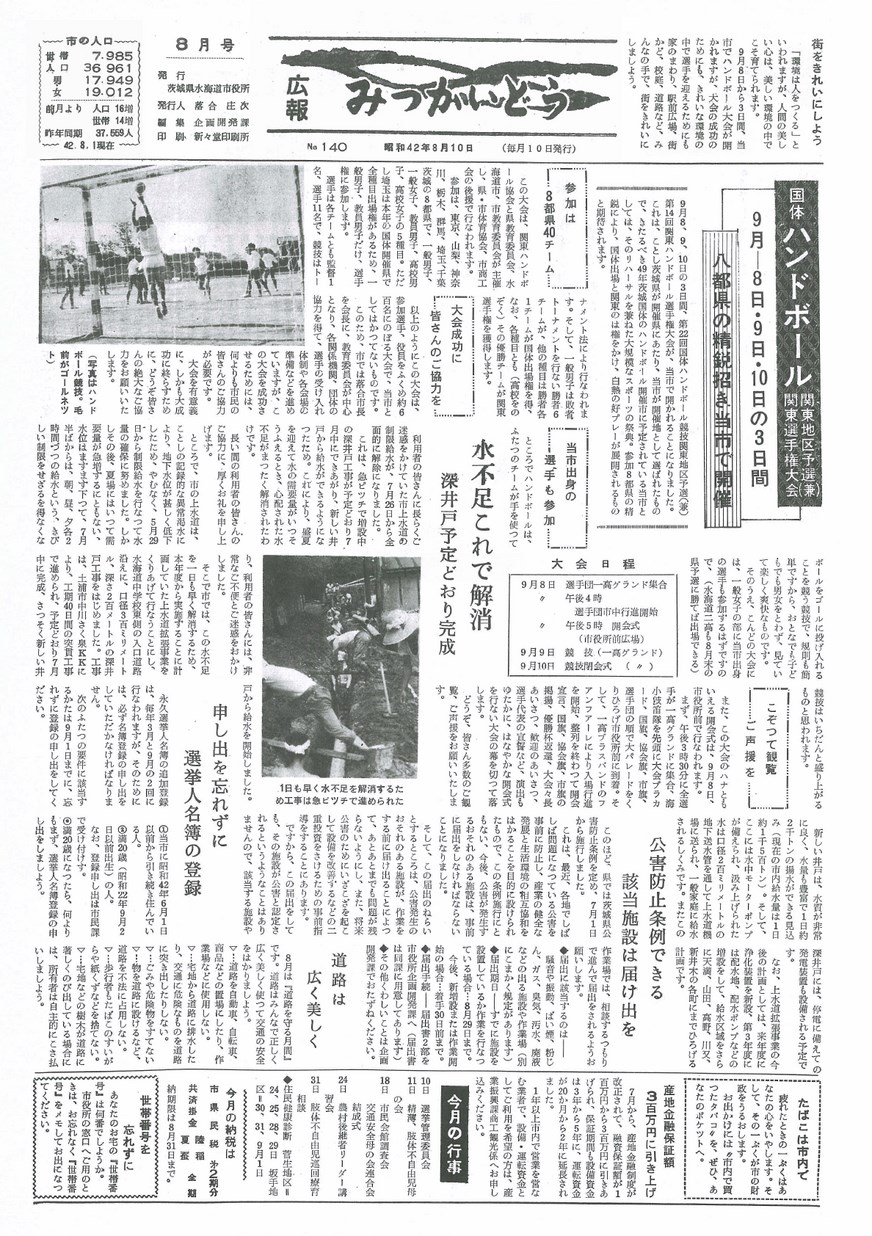 広報みつかいどう 1967年8月 第140号の表紙画像
