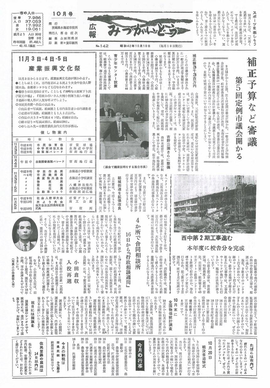 広報みつかいどう 1967年10月 第142号の表紙画像