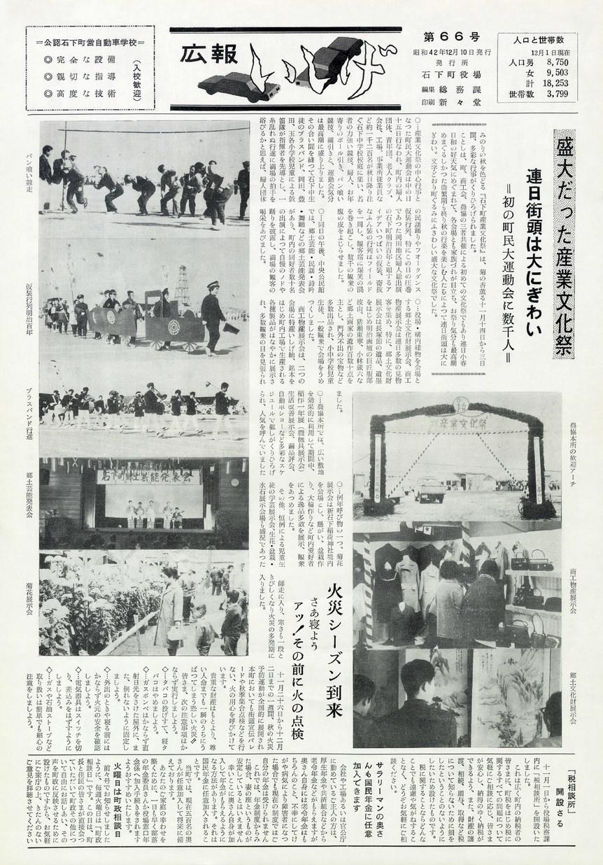 広報いしげ 1967年12月 第66号の表紙画像