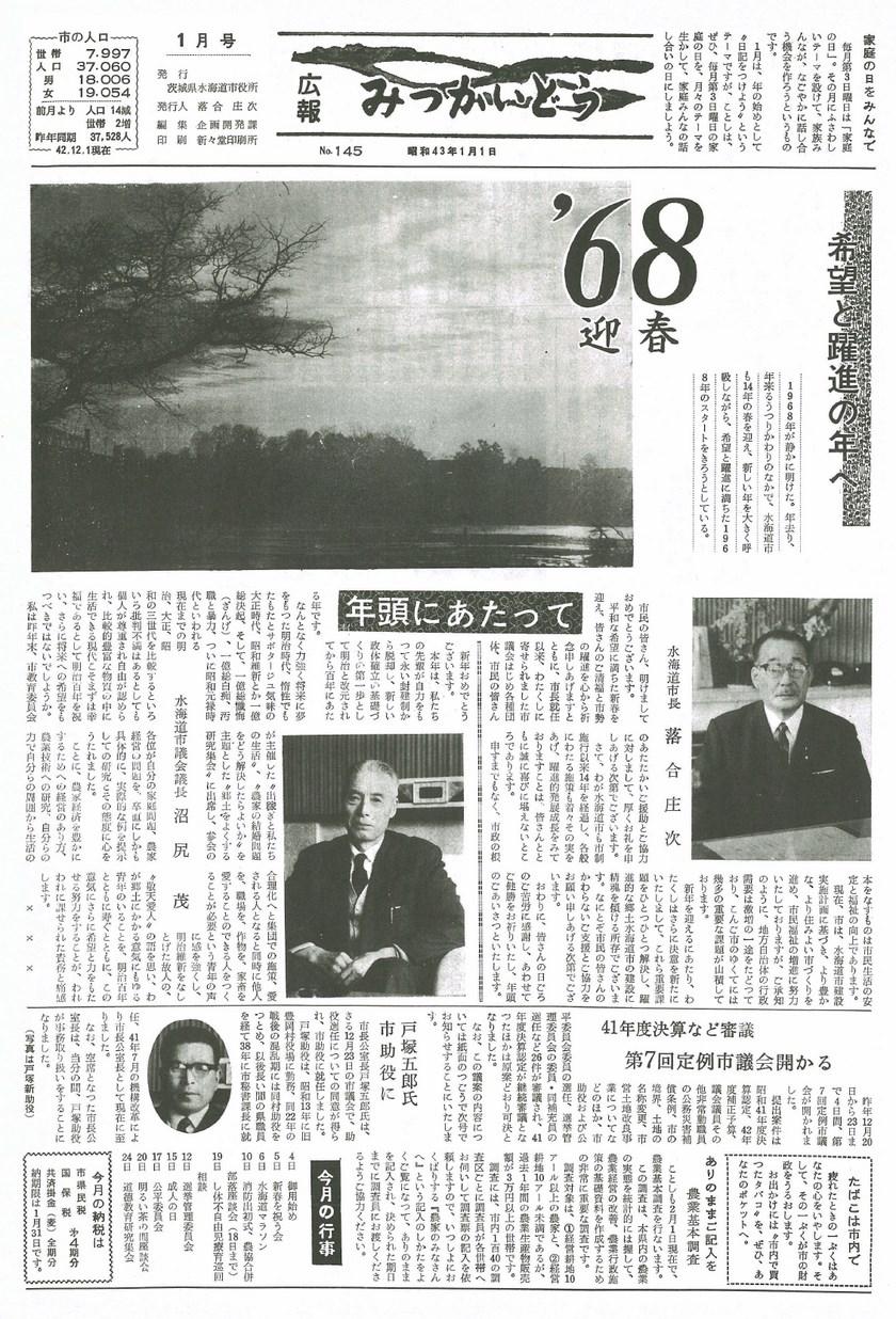 広報みつかいどう 1968年1月 第145号の表紙画像