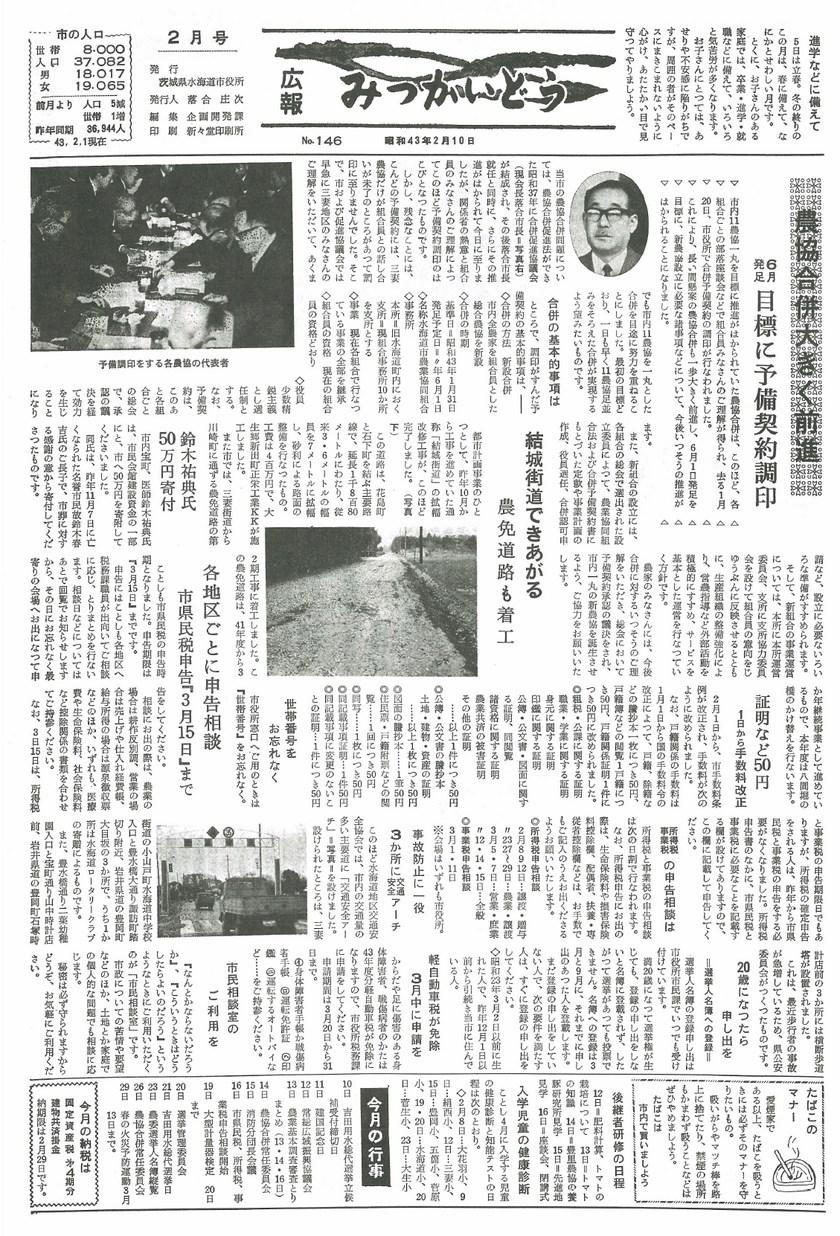 広報みつかいどう 1968年2月 第146号の表紙画像