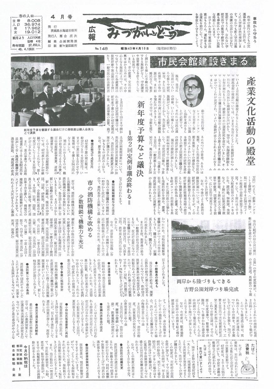 広報みつかいどう 1968年4月 第148号の表紙画像