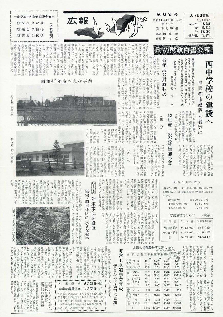 広報いしげ 1968年6月 第69号の表紙画像