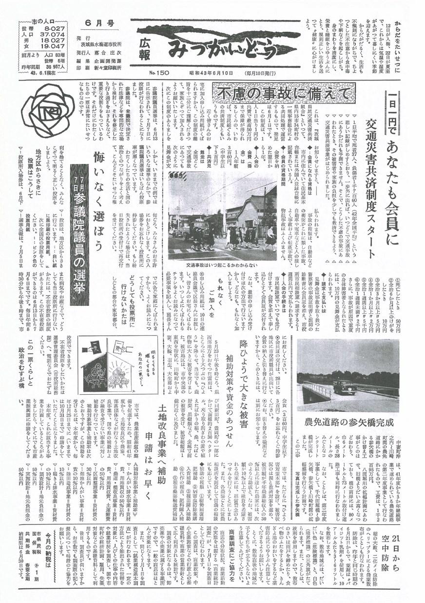 広報みつかいどう 1968年6月 第150号の表紙画像