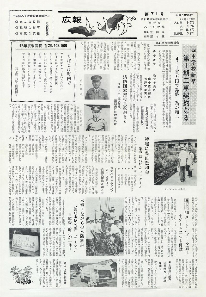 広報いしげ 1968年10月 第71号の表紙画像