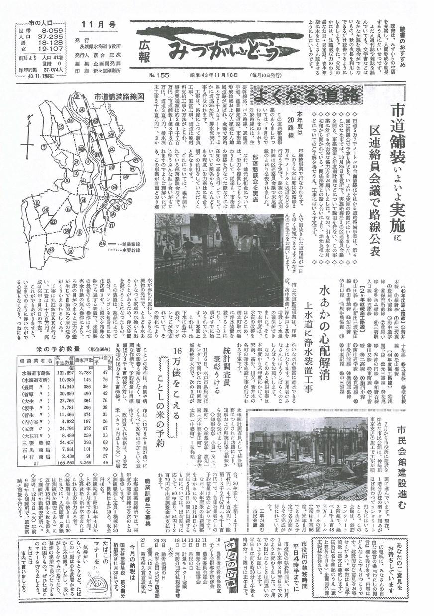 広報みつかいどう 1968年11月 第155号の表紙画像