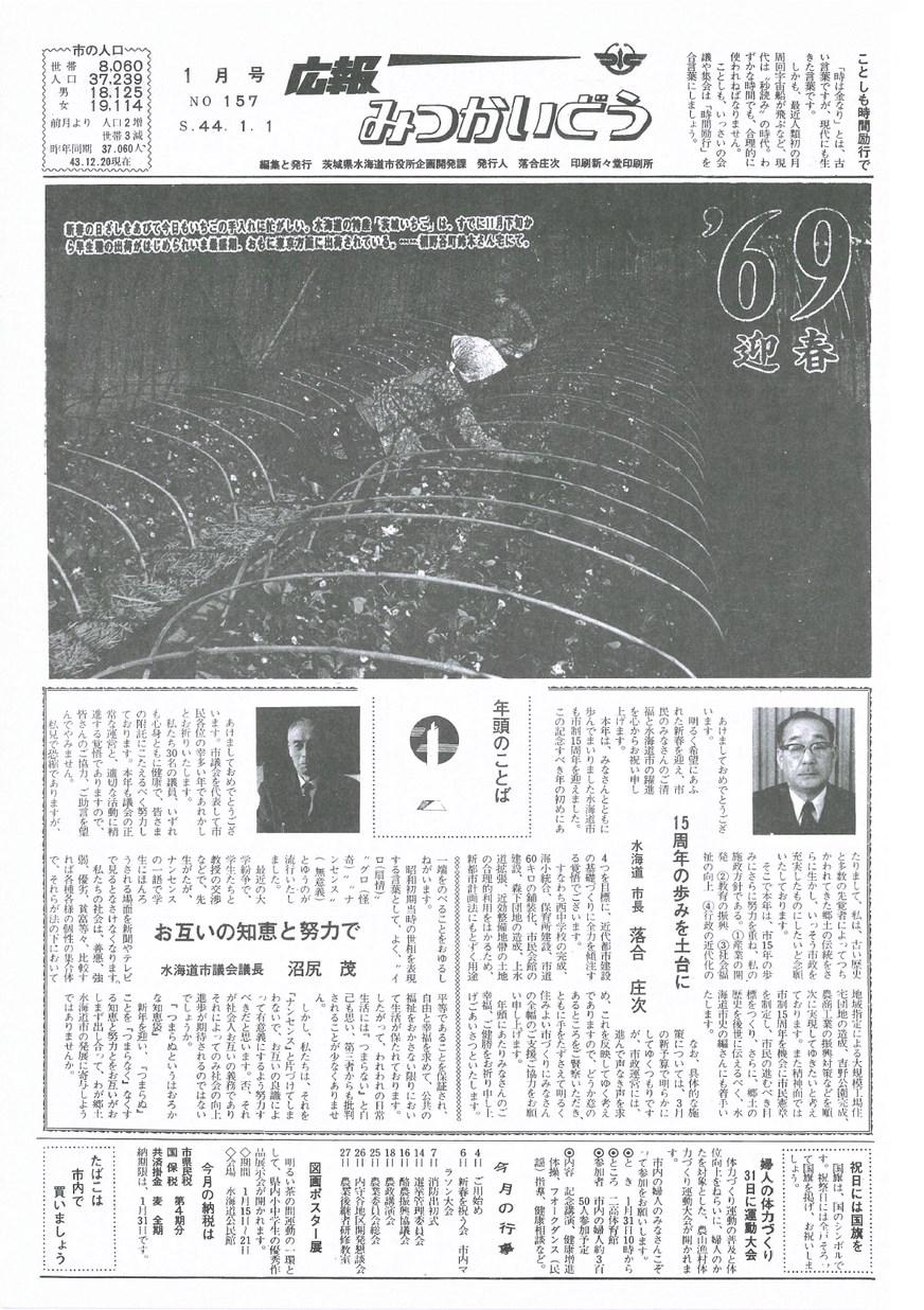広報みつかいどう 1969年1月 第157号の表紙画像