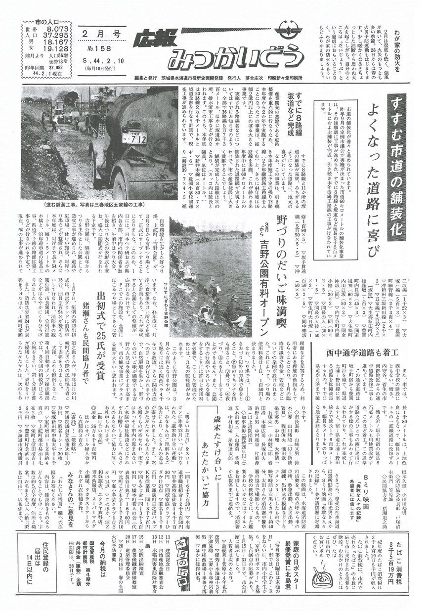 広報みつかいどう 1969年2月 第158号の表紙画像