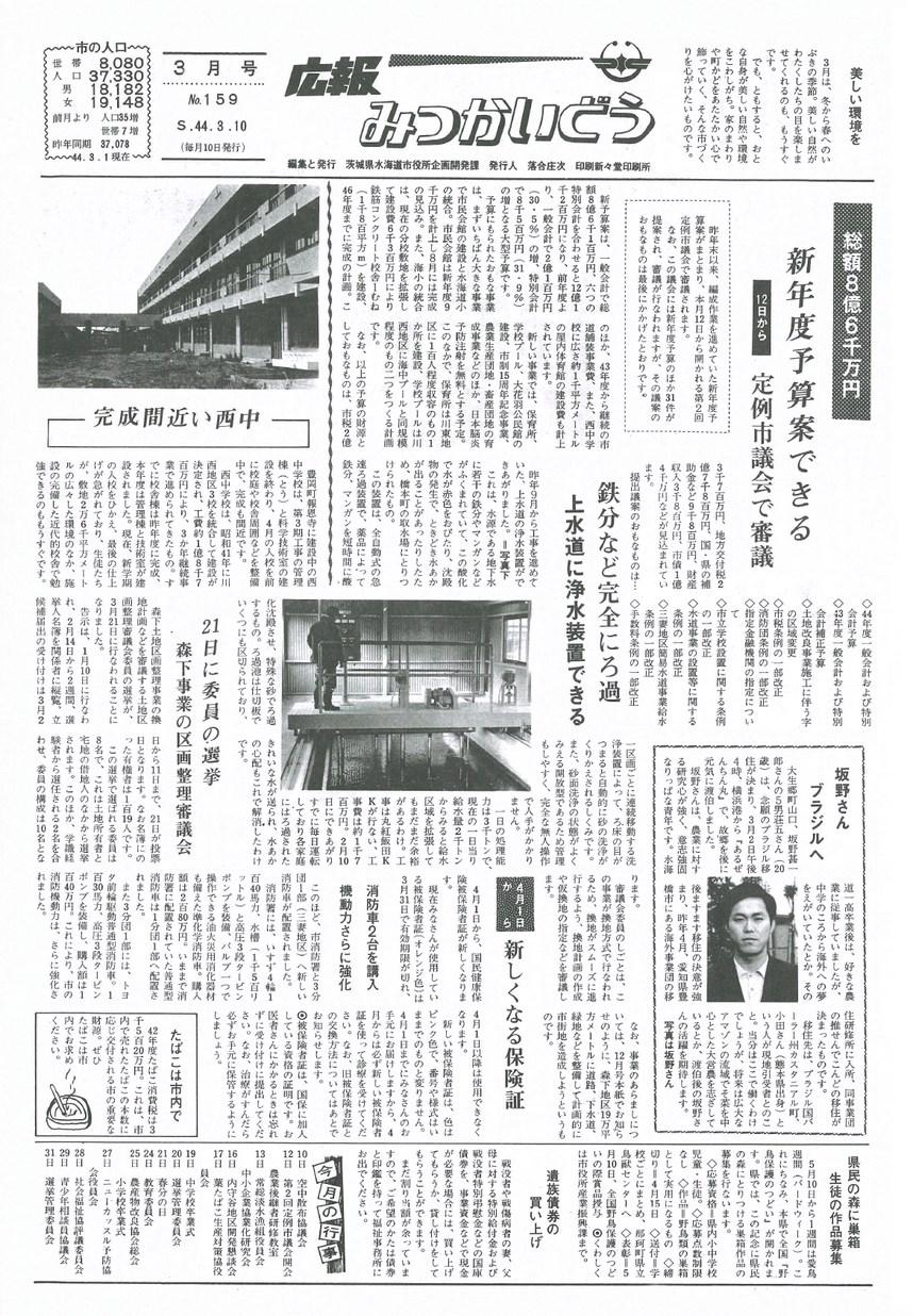 広報みつかいどう 1969年3月 第159号の表紙画像