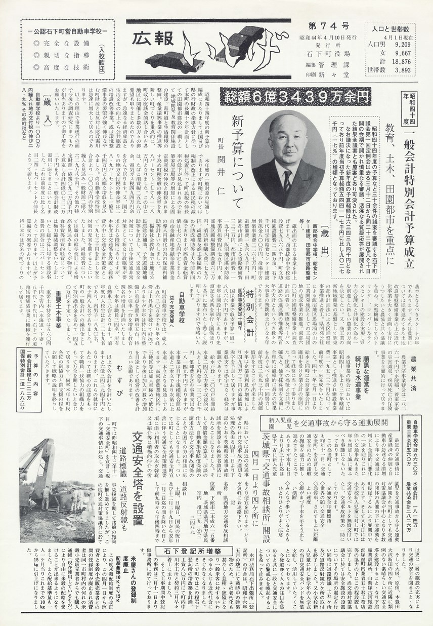 広報いしげ 1969年4月 第74号の表紙画像