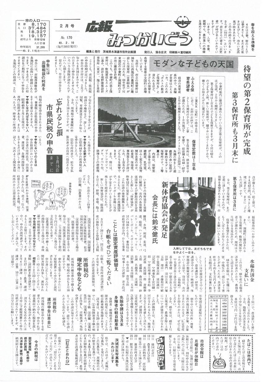 広報みつかいどう 1970年2月 第170号の表紙画像