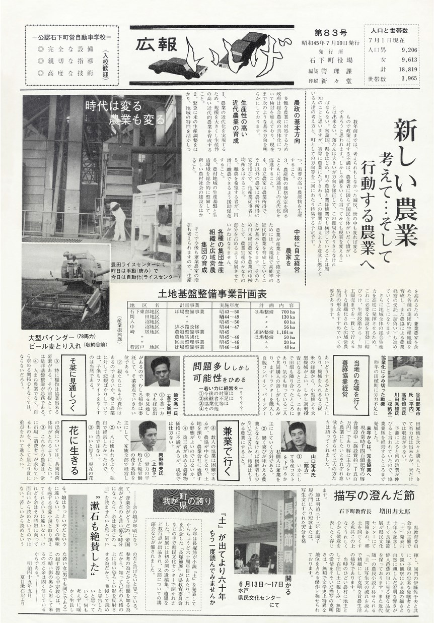 広報いしげ 1970年7月 第83号の表紙画像