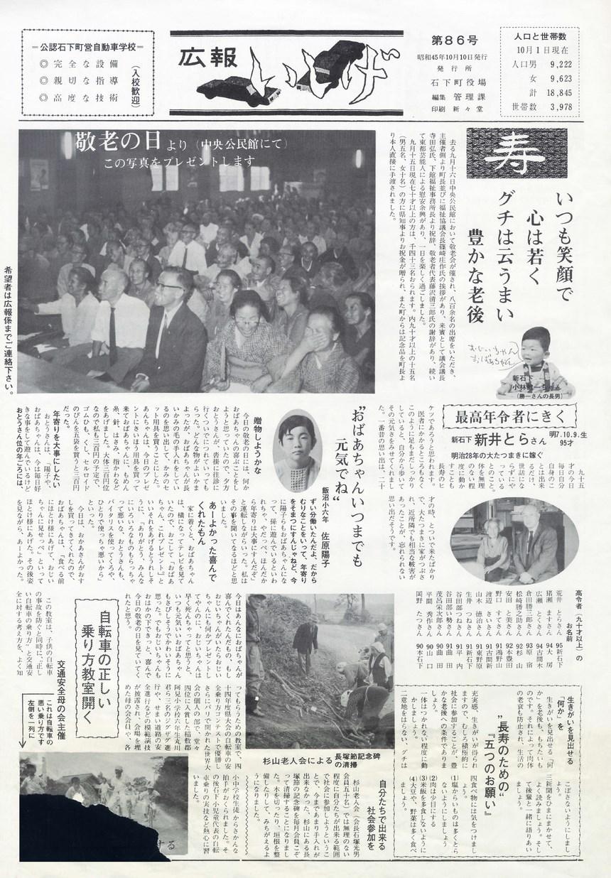 広報いしげ 1970年10月 第86号の表紙画像