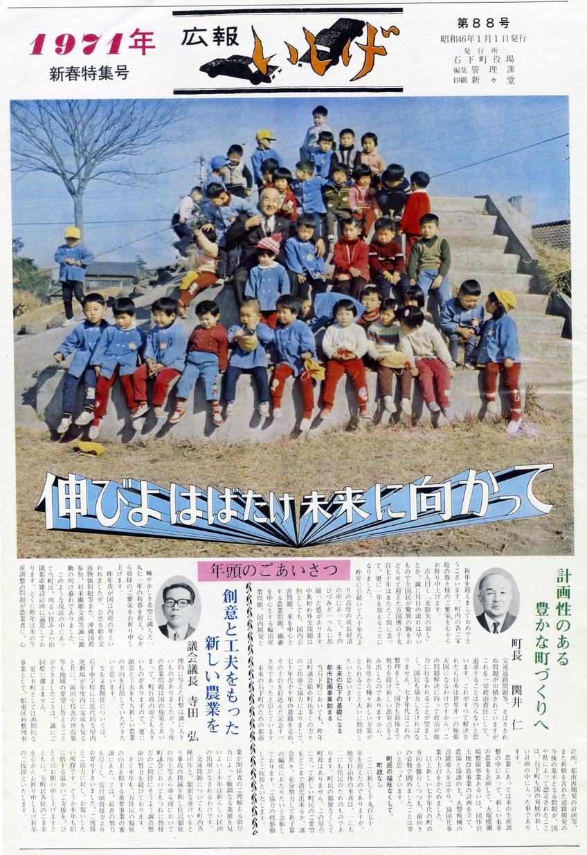 広報いしげ 1971年1月 第88号の表紙画像