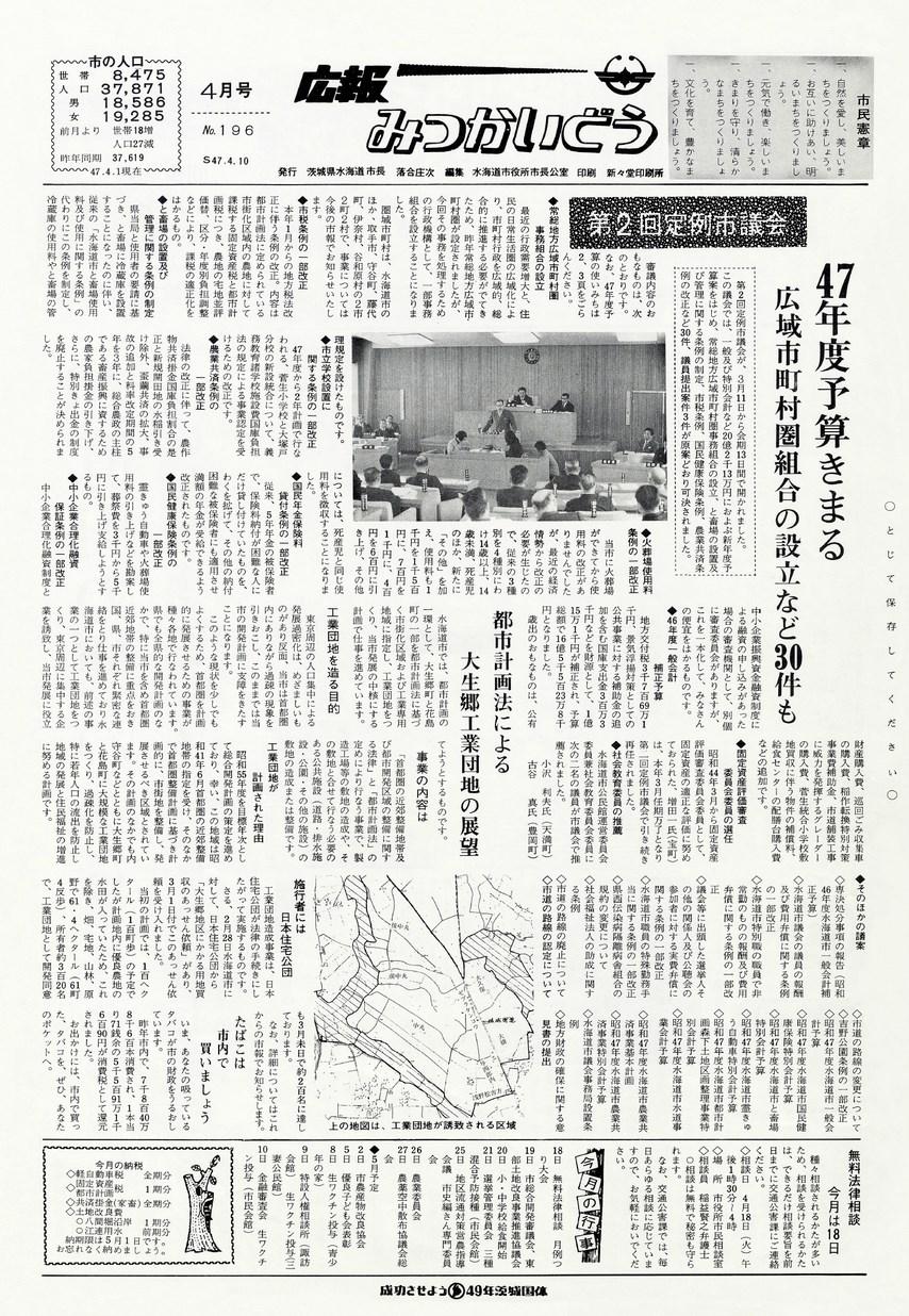 広報みつかいどう 1972年4月 第196号の表紙画像
