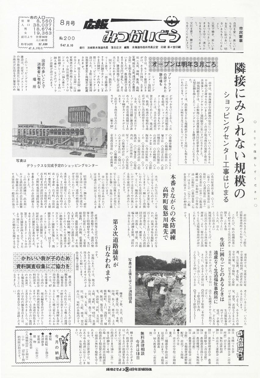 広報みつかいどう 1972年8月 第200号の表紙画像