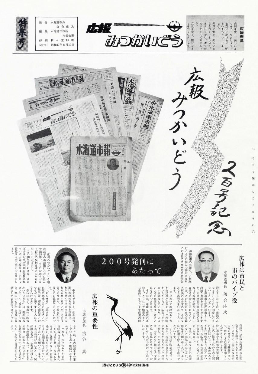 広報みつかいどう 1972年8月 第200号記念特集号の表紙画像