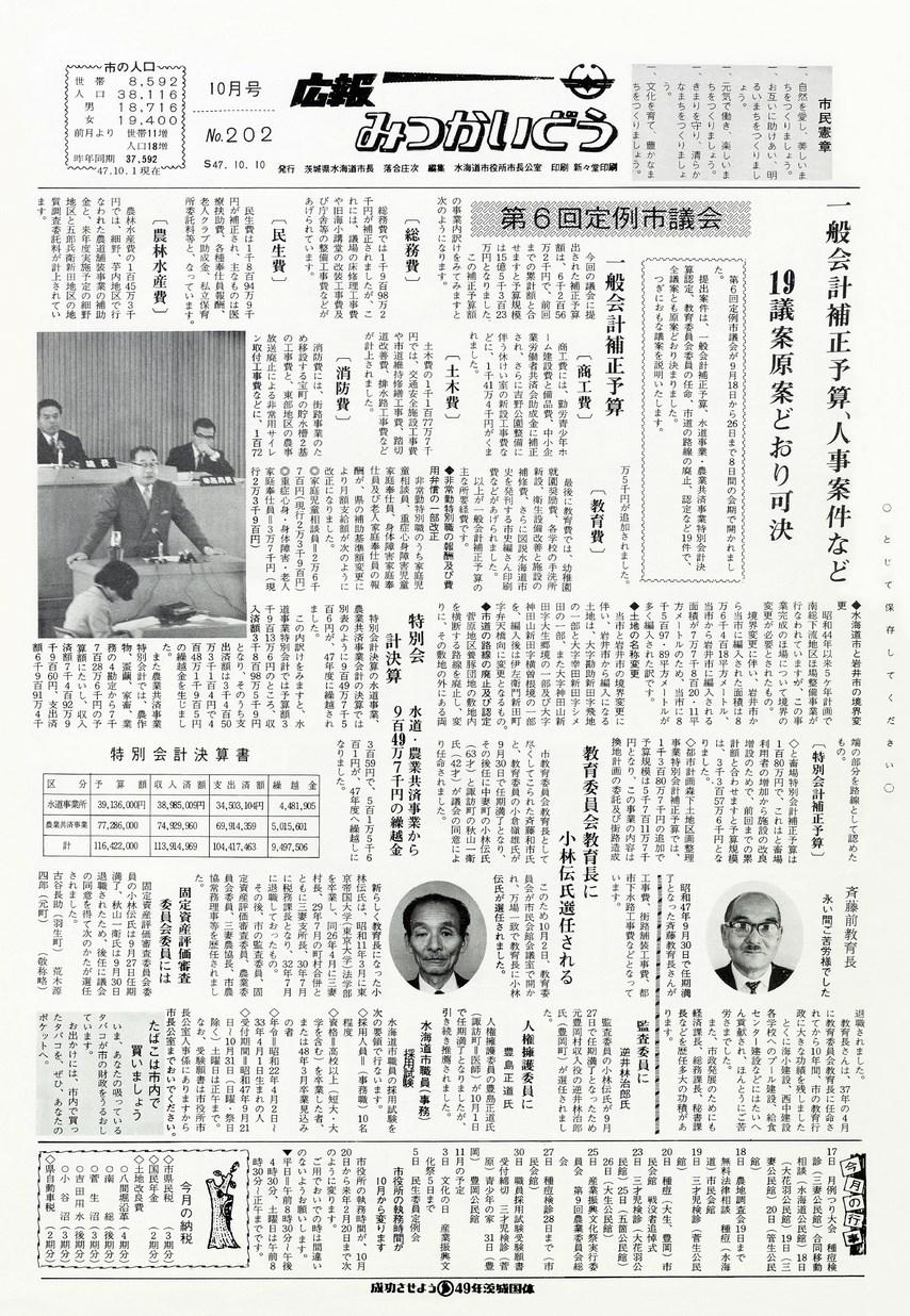 広報みつかいどう 1972年10月 第202号の表紙画像