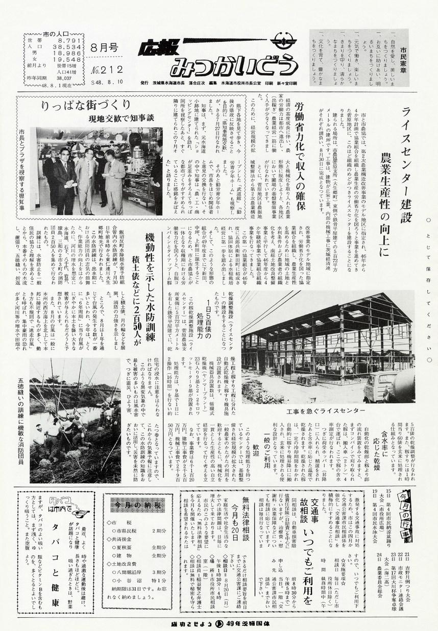 広報みつかいどう 1973年8月 第212号の表紙画像