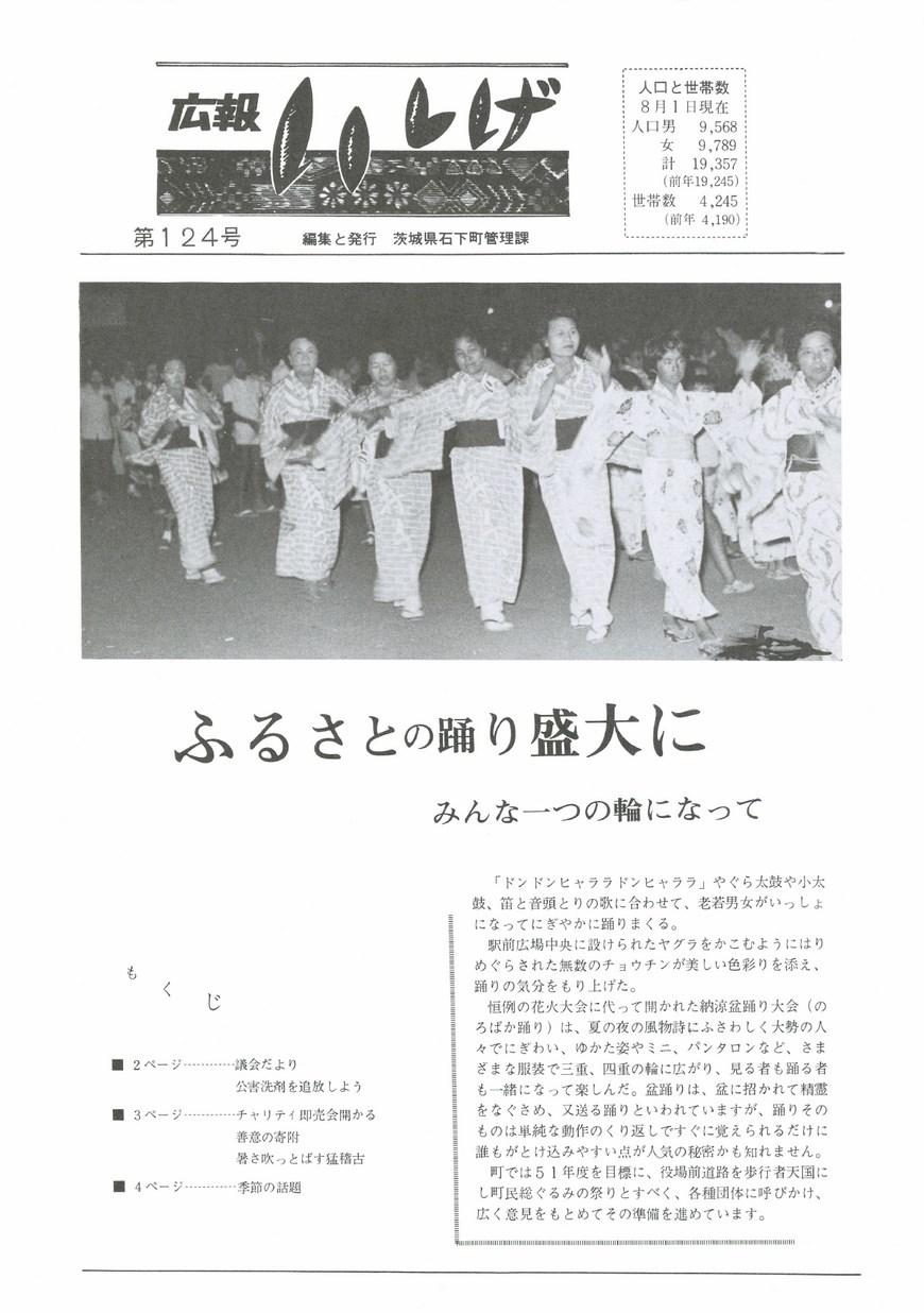 広報いしげ 1974年8月 第124号の表紙画像