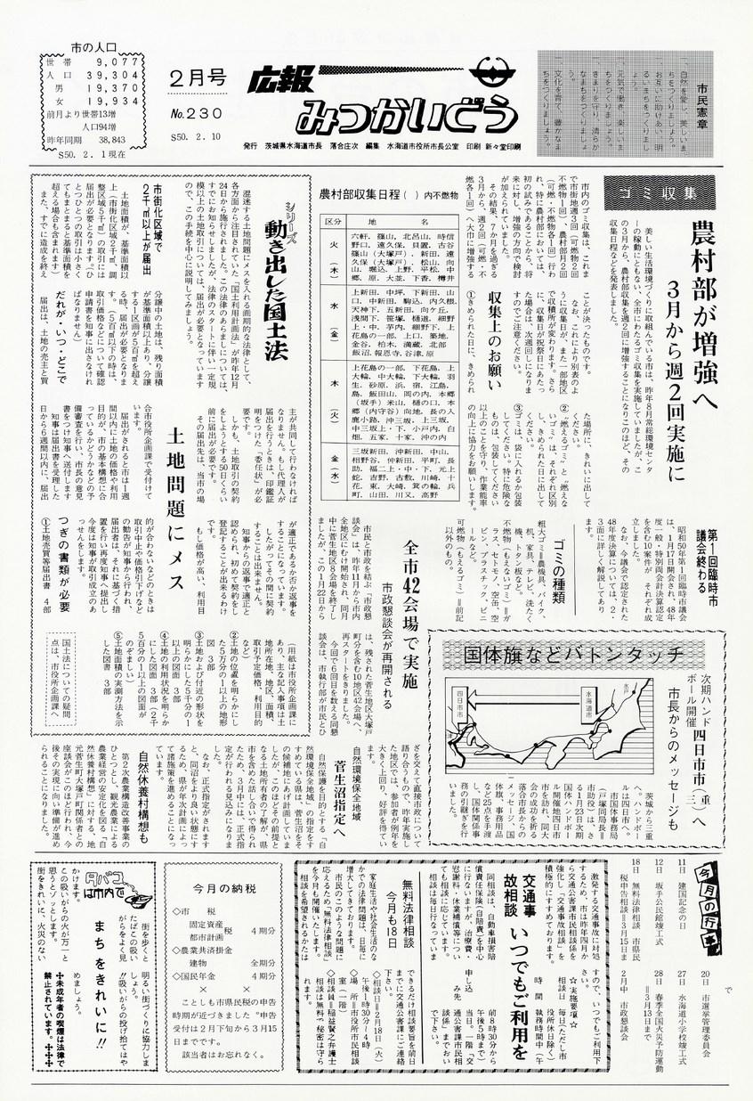 広報みつかいどう 1975年2月 第230号の表紙画像