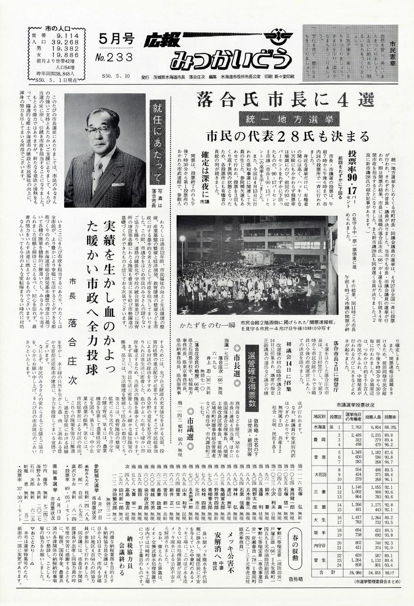 広報みつかいどう 1975年5月 第233号の表紙画像