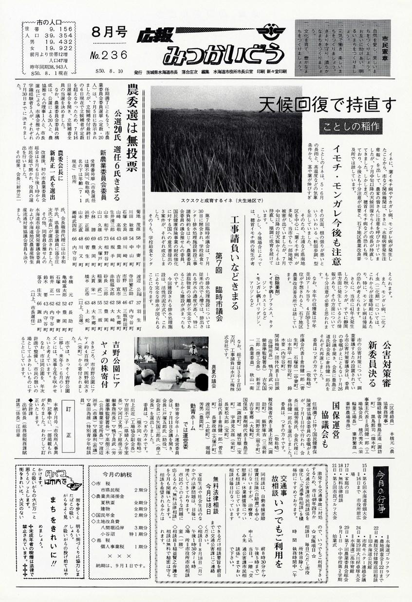 広報みつかいどう 1975年8月 第236号の表紙画像