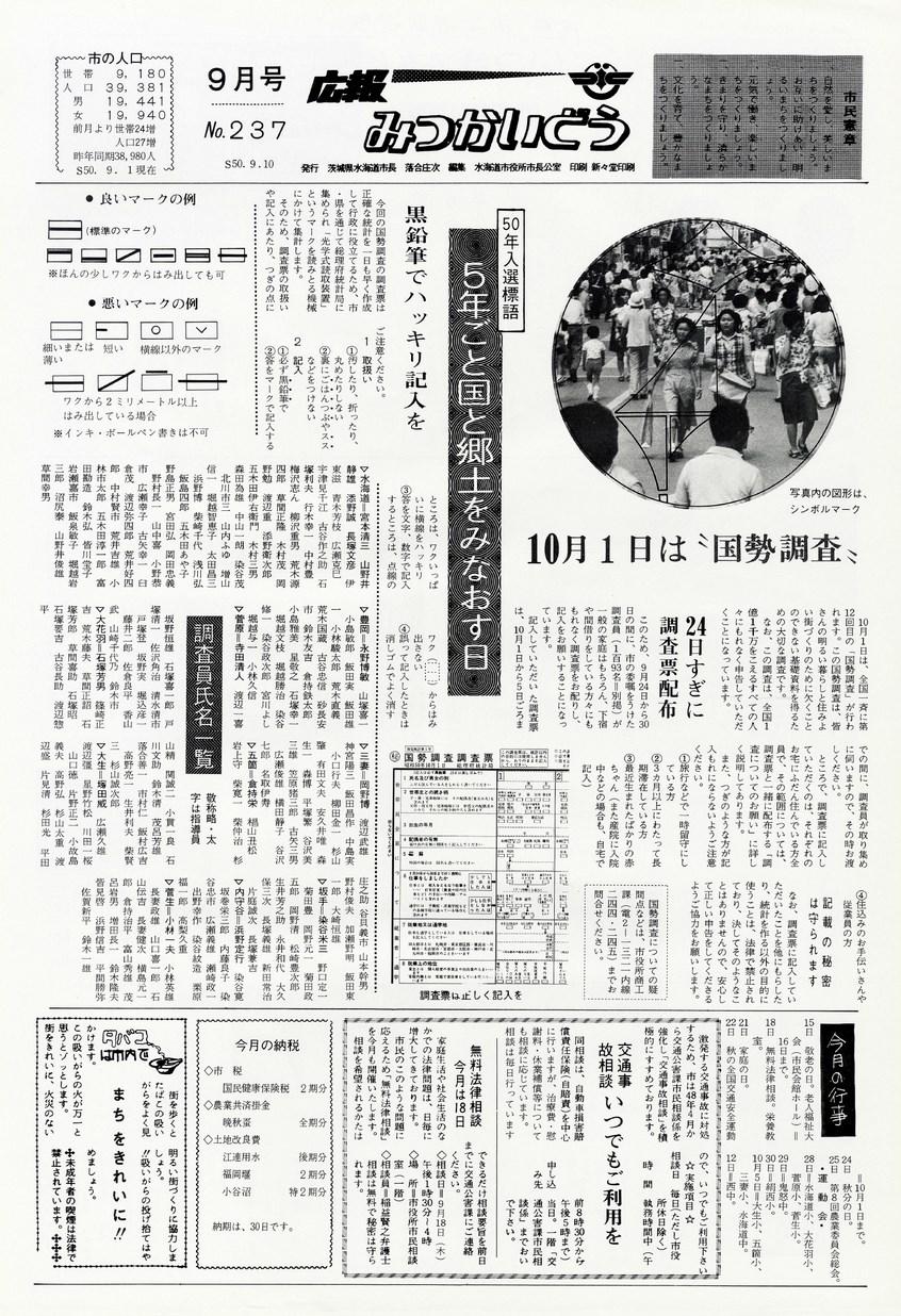 広報みつかいどう 1975年9月 第237号の表紙画像