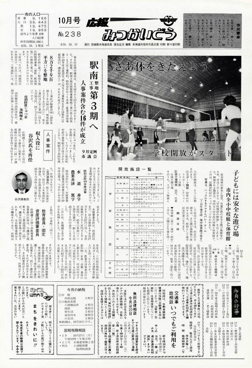 広報みつかいどう 1975年10月 第238号の表紙画像