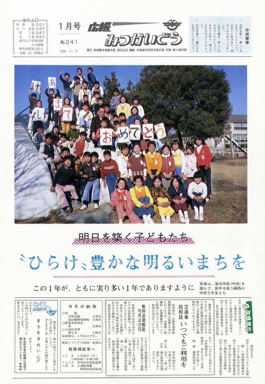 広報みつかいどう 1976年1月 第241号の表紙画像