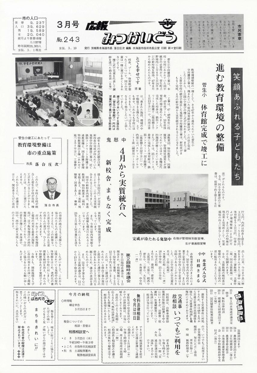 広報みつかいどう 1976年3月 第243号の表紙画像