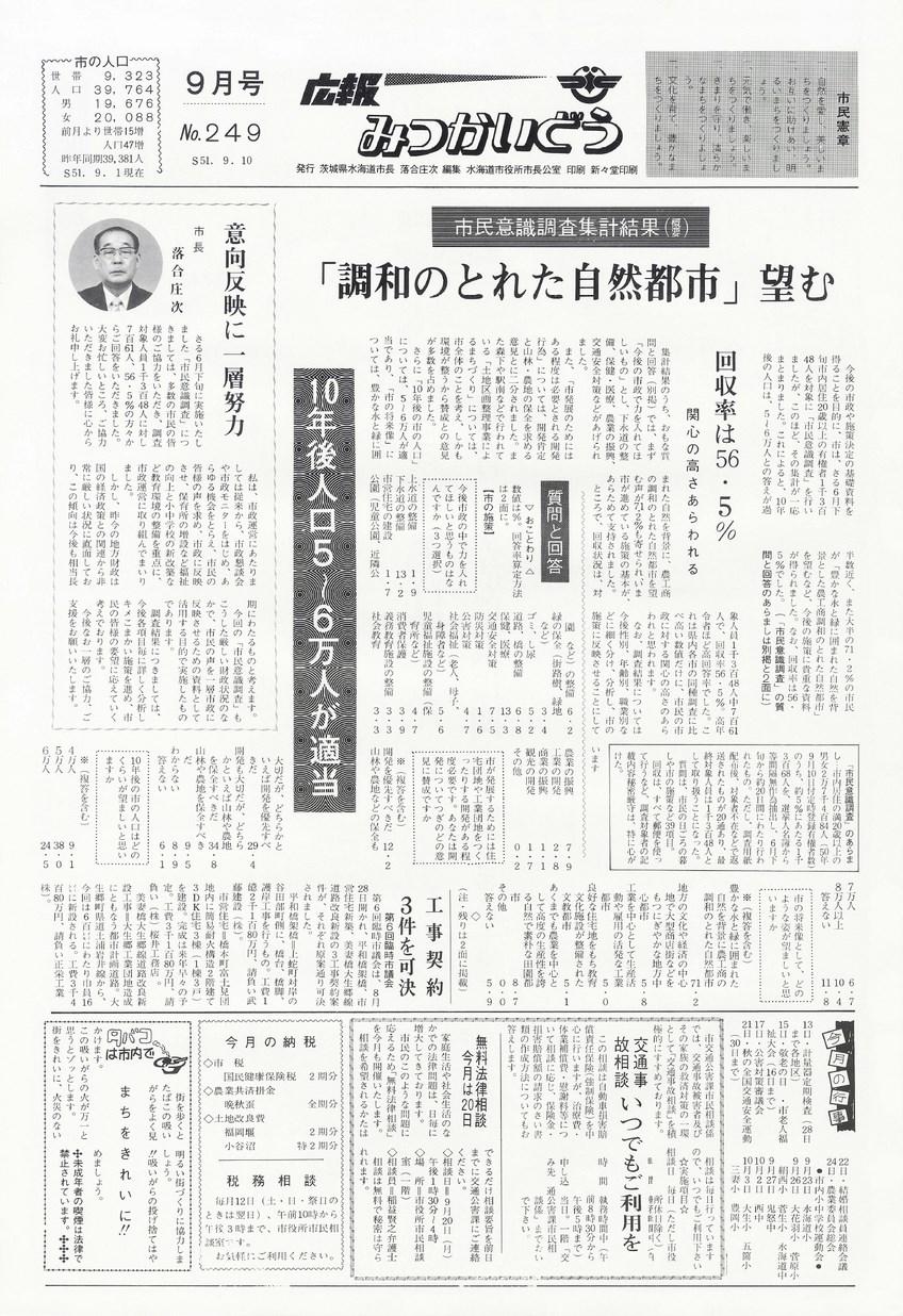 広報みつかいどう 1976年9月 第249号の表紙画像